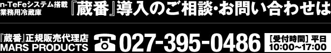 [ご連絡先]MARS PRODUCTS [受付時間]平日10:00~17:00 [tel]027-330-6777