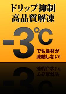 ドリップ抑制高品質解凍!-3℃でも食材が凍結しない!