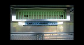 光触媒プラズマ除菌脱臭装置